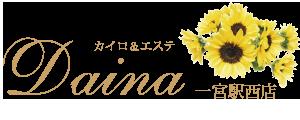 美容カイロプラクティックDAINA「ダイナ」一宮駅西店